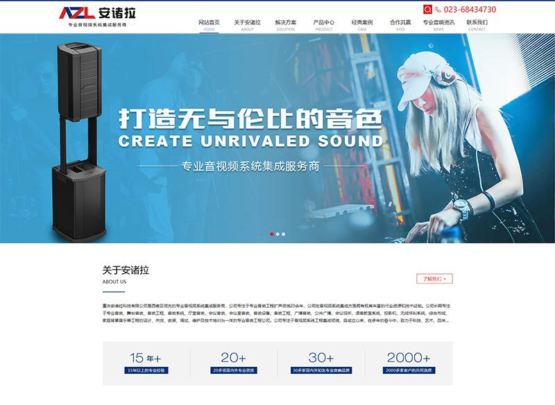 重庆安诸拉科技有限公司