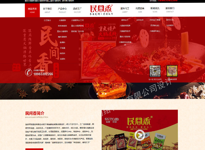 重庆祥凯食品有限公司