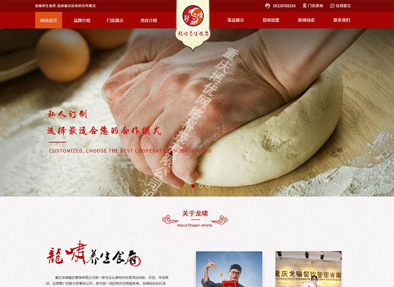 重庆龙啸餐饮管理有限公司