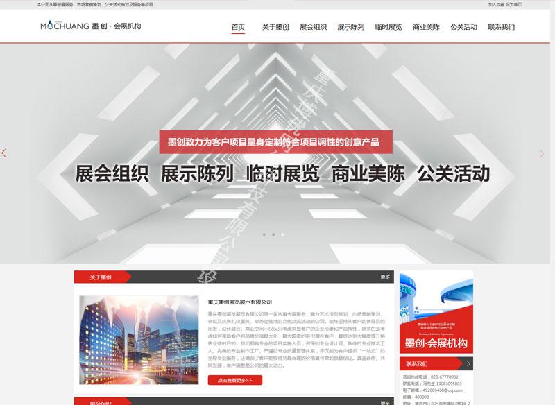 重庆墨创展览展示有限公司