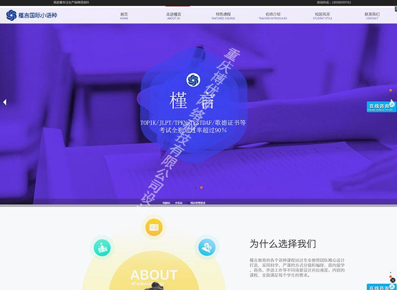 重庆槿言国际小语种培训学校