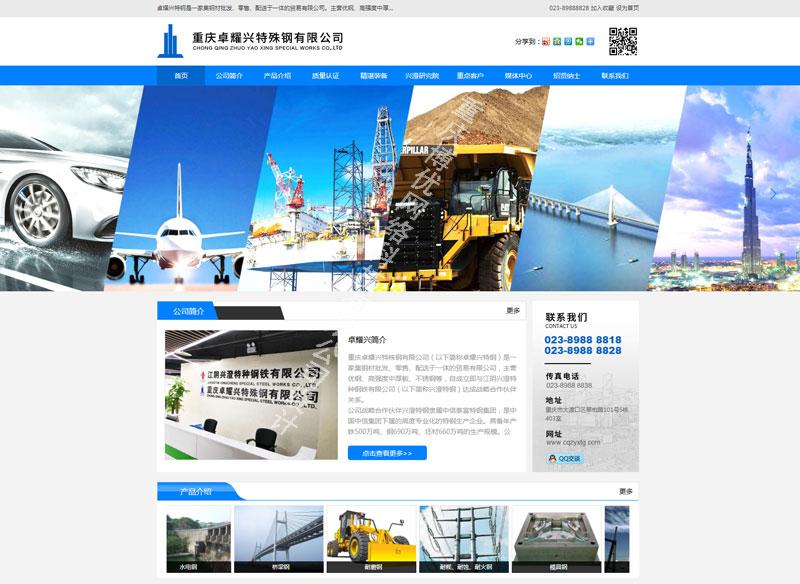 重庆卓耀兴特殊钢有限公司(以下简称卓耀兴特钢)