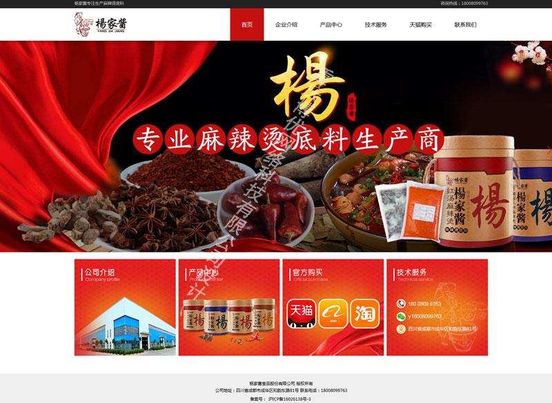 杨家酱食品股份有限公司