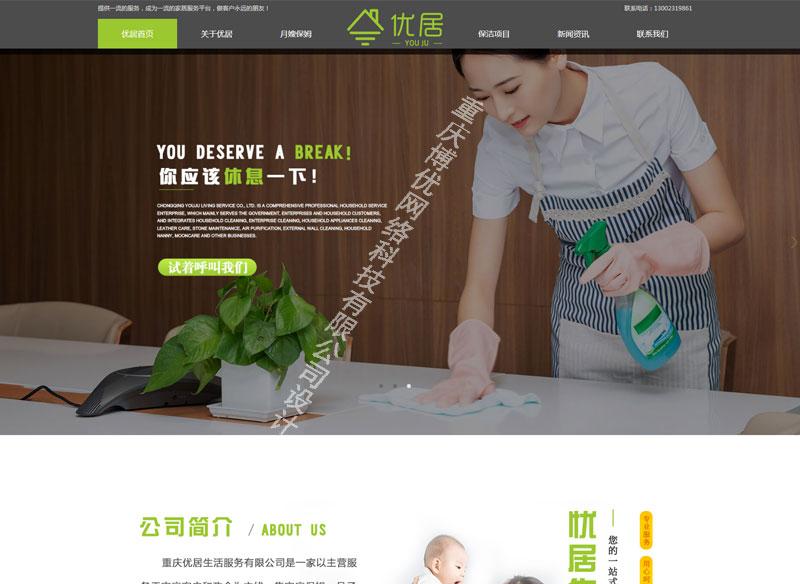重庆优居生活服务有限公司