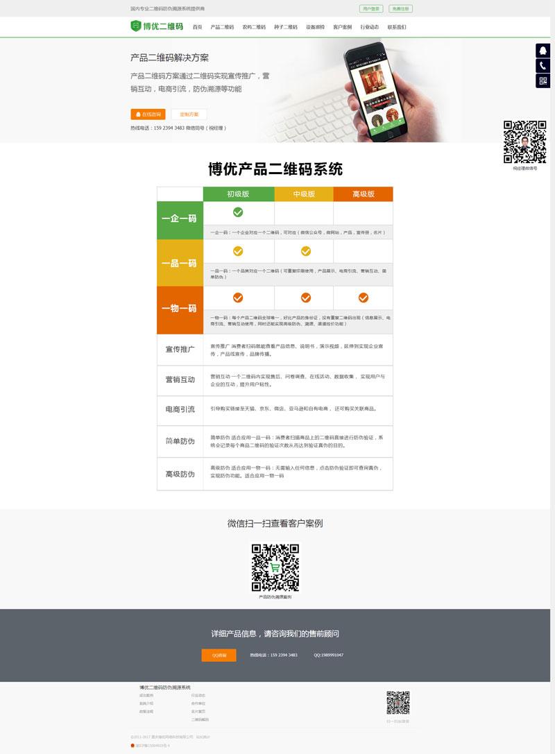 博优产品二维码系统.jpg