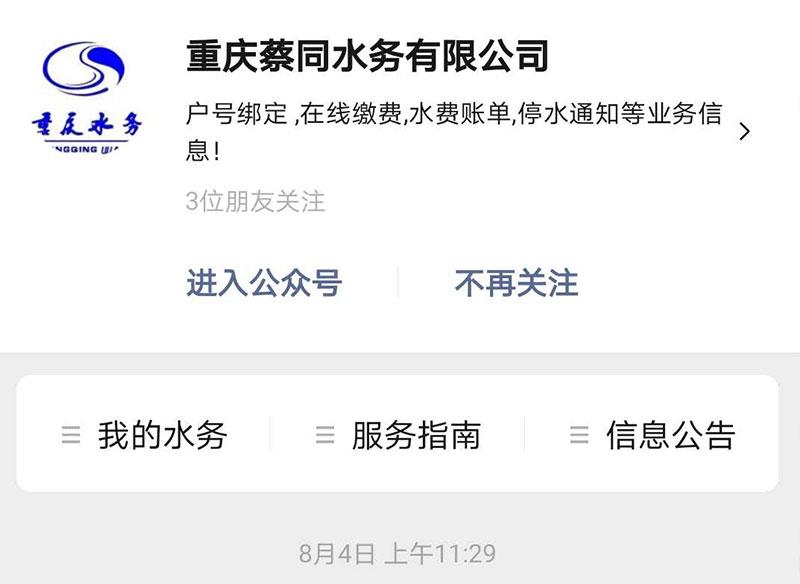 重庆蔡同水务微信营业厅