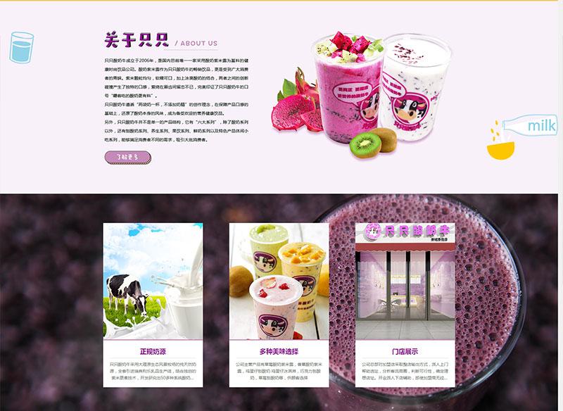 只只酸奶牛品牌网站建设