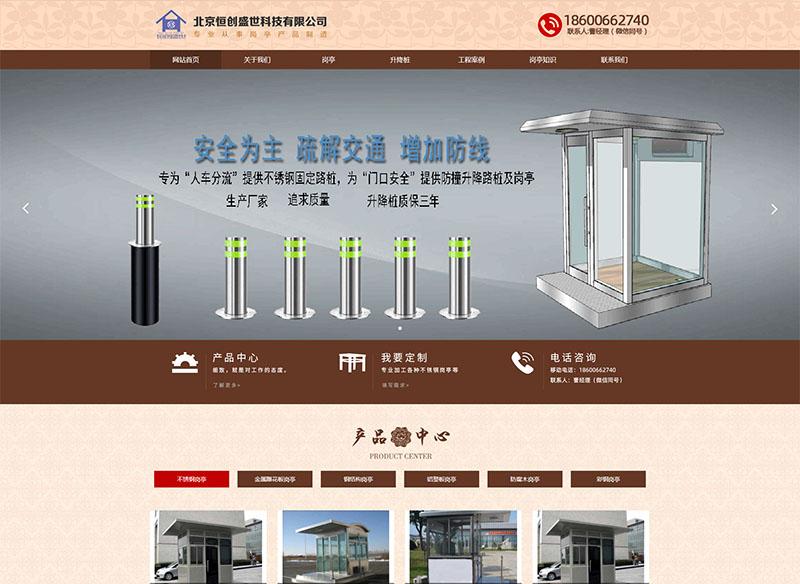 北京恒创盛世科技有限公司