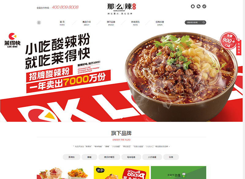重庆那么辣企业官网建设
