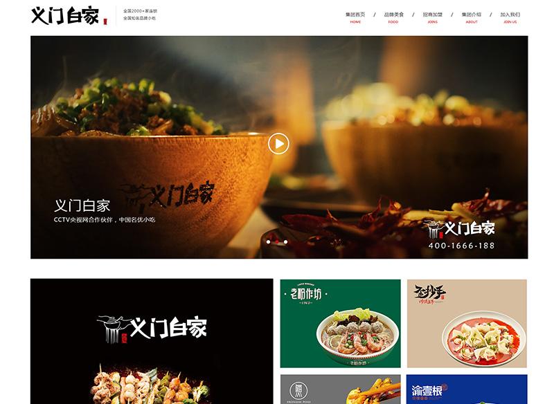 重庆义门白家官方网站建设
