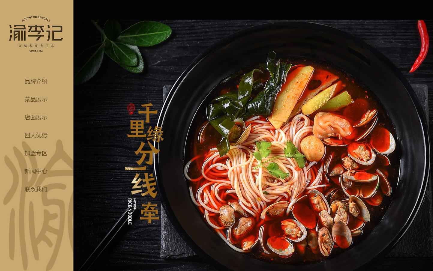 渝李记火锅米线官方网站