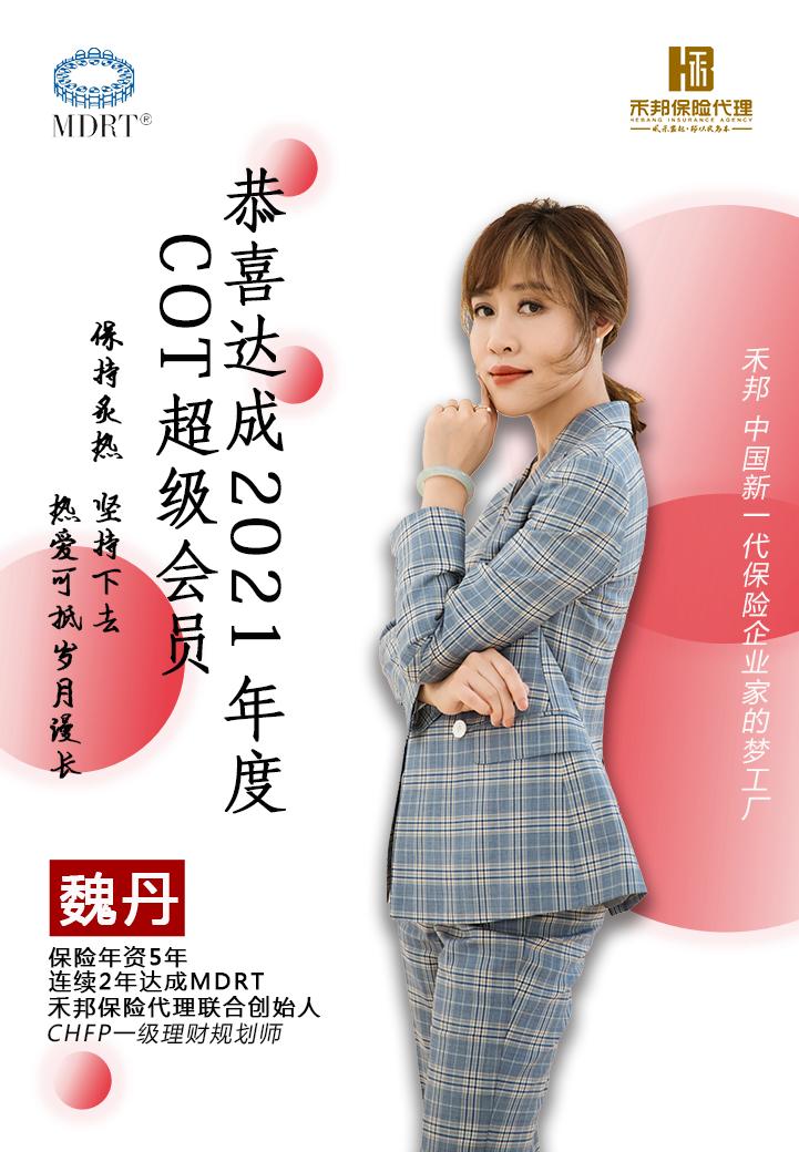 魏丹-COT贺报.png