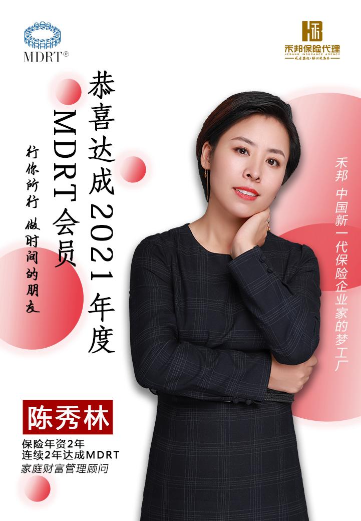 陈秀林-MDRT1.png